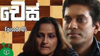චෙස් | Chess | Sinhala Teledrama | Episode 05 | Roshan Pilapitiya | Chandani Seneviratne