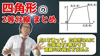 【中学数学】四角形の面積を2等分する直線のまとめ【中2数学】