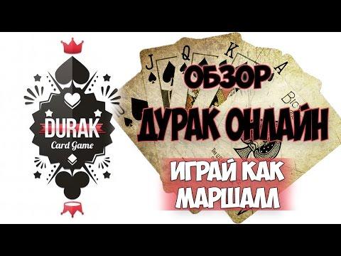 Дурак Онлайн | Обзор от Маршалла | Durak Online