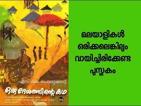 ORU DESATHINTE KATHA   S K POTTEKATT   MALAYALAM BOOK   REVIEW   ഒരു ദേശത്തിന്റെ കഥ
