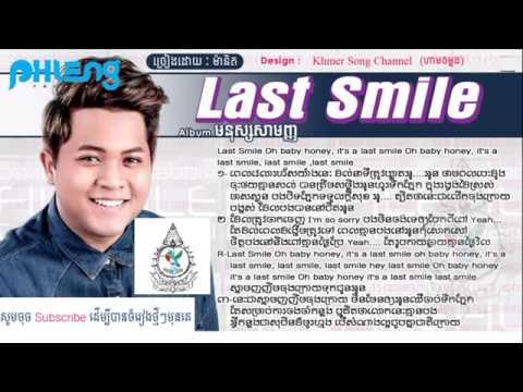 last smile manith