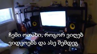 ჩემი ოთახი, როგორ ვიღებ ვიდეოებს და ასე შემდეგ.