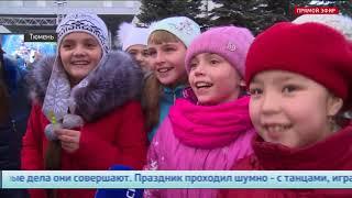 Российский Дед Мороз дал старт благотворительной акции «Тюмень! Дарим добро!»