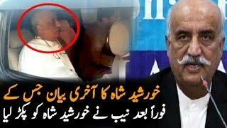Khursheed Shah Statement Before NAB Action || Pakilinks News