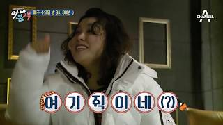 [아빠본색 선공개] 홍지민♥도성수, 12년 차 부부가 대화하는 방법 #깨볶음주의