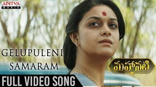 Gelupuleni Samaram Full Video Song | Mahanati Video Songs | Keerthy Suresh | Dulquer Salmaan