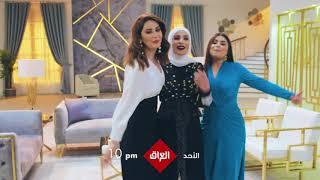 """جمال المرأة وأناقتها.. في """"بيت بيوتي"""" كل أحد على MBC العراق"""