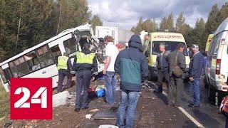 Смотреть видео Смертельное ДТП с автобусом: грузовик вылетел на встречку - Россия 24 онлайн
