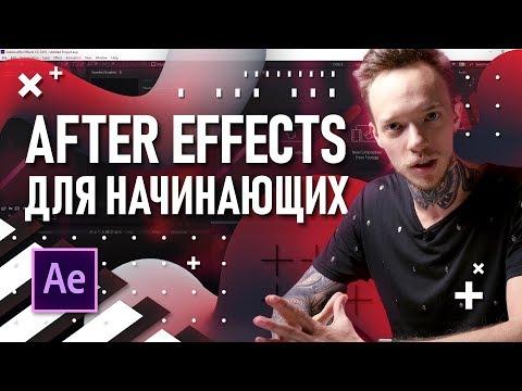 After Effects для начинающих!  Фишки и тонкости работы  | РЕЗУЛЬТАТЫ РОЗЫГРЫША