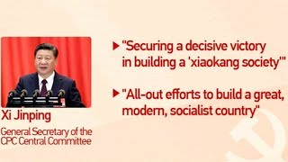 Socialism with Chinese characteristics enters new era