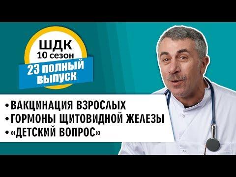 Школа доктора Комаровского - 10 сезон, 23 выпуск 2018 г. (полный выпуск)