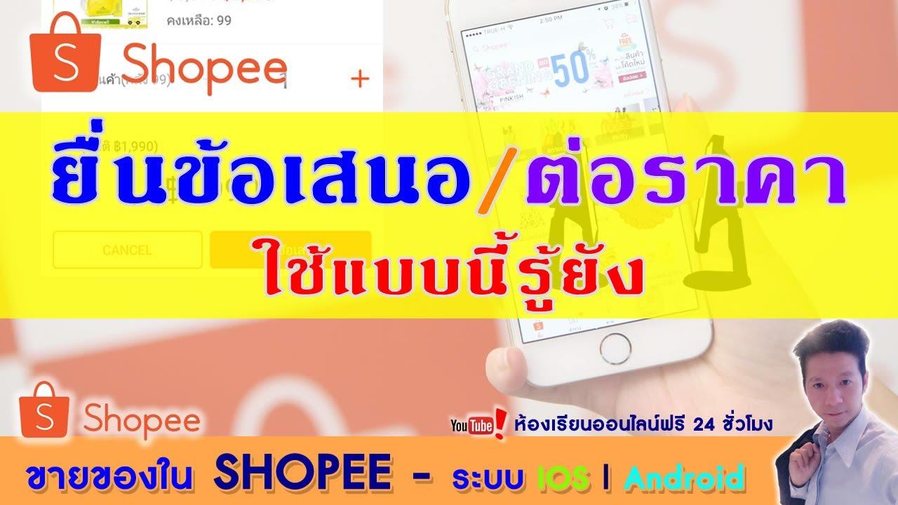 ขายของใน Shopee Ep23.วิธีการยื่นข้อเสนอ หรือการต่อรองราคาใน Shopee (ใช้ในคอมเท่านั้น)