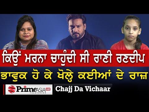 Chajj Da Vichar