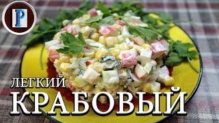 Крабовый салат - легкий и вкусный.