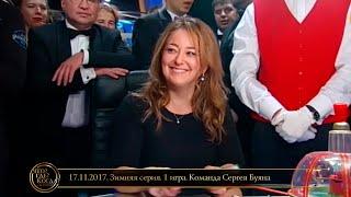 «Что? Где? Когда?» в Беларуси. Эфир 17.11.2017