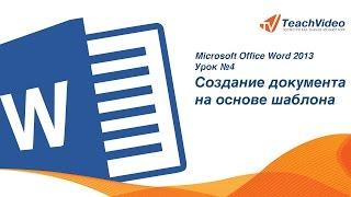 Создание документа на основе шаблона в Word 2013