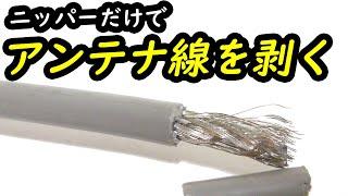 Repeat youtube video アンテナ線 同軸ケーブル 外皮、セパレータの除去方法