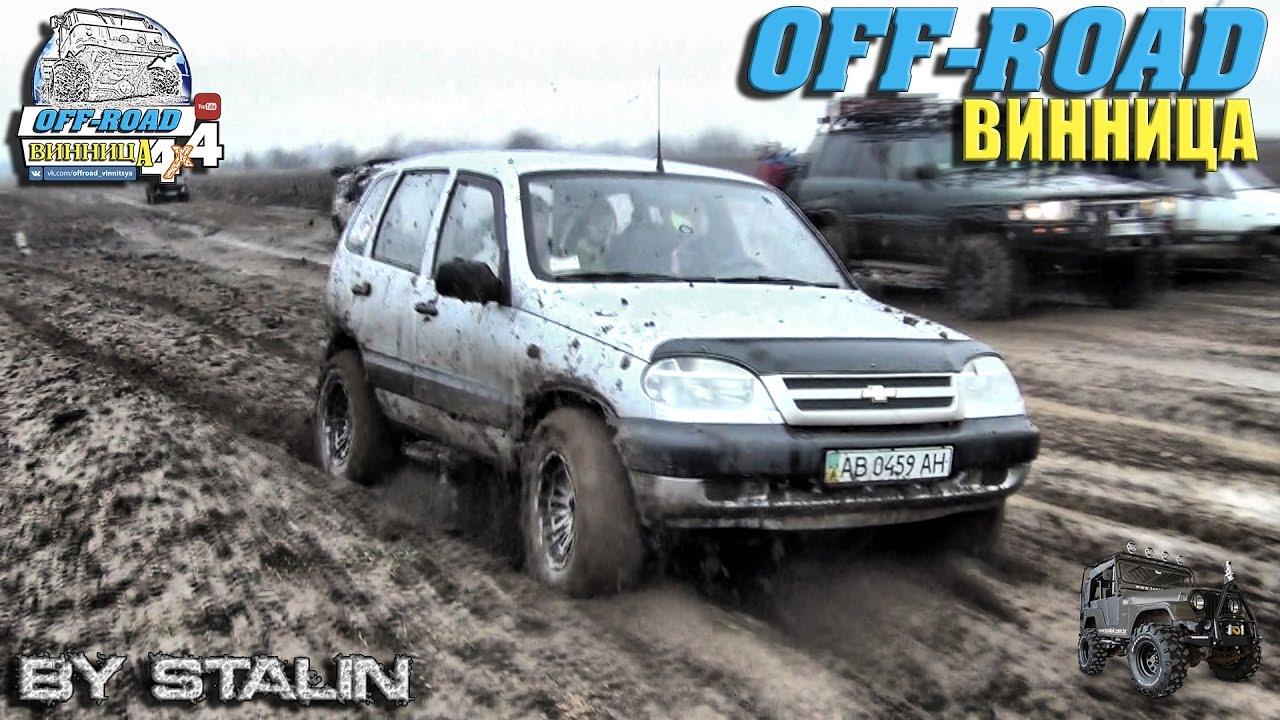 Off-road - 220 Вспахиваем поле (Chevrolet Niva, НИВА, Patrol, Discovery, УАЗ-469)