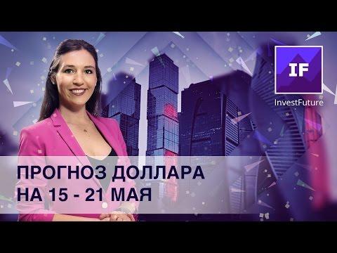 Курс доллара: прогноз на неделю 15 - 21 мая 2017 года