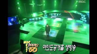 Choi Jae-hoon - Never-to-be-forgotten you, 최재훈 - 잊을수 없는 너, MBC Top Music 19960330