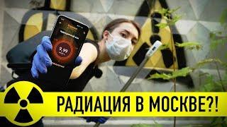 Кроме шуток — запредельная радиация в Москве