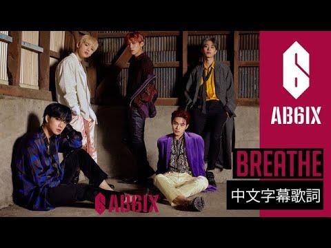 AB6IX (에이비식스) - Breathe 歌詞 (中文字幕)   6Cast