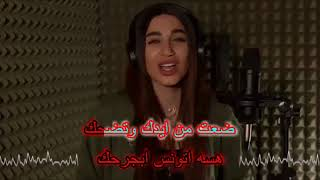 Natasha 3emat 3en snaps lyrics karaoke