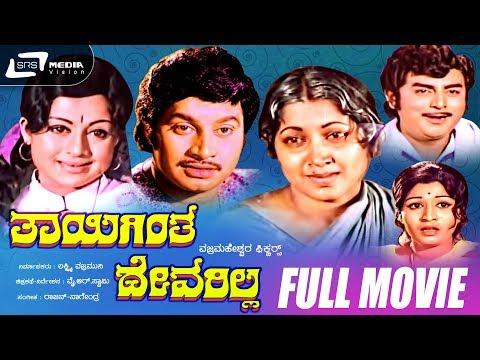 Thayigintha Devarilla-ತಾಯಿಗಿಂತ ದೇವರಿಲ್ಲ|Kannada Full HD Movie|FEAT. Jayanthi, Manjula, Vajramuni