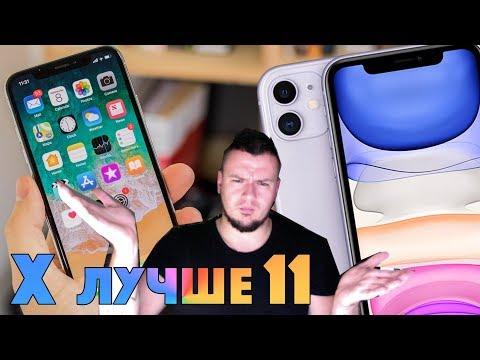 IPhone X дороже IPhone 11 - ГОРЬКАЯ ПРАВДА или СЛАДКАЯ ЛОЖЬ Apple?!
