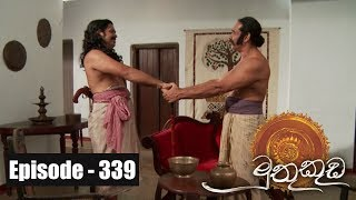 Muthu Kuda | Episode 339 24th May 2018 Thumbnail