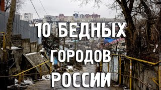 САМЫЕ БЕДНЫЕ ГОРОДА РОССИИ/Города России/Туризм/Путешествия