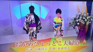 美山京子with和 新之助  おかめひょっとこ夫婦道