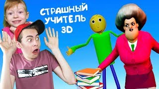 ПОБЕГ ОТ УЧИТЕЛЯ 3D #2 НОВАЯ ИГРА НА КАНАЛЕ GAMES FACTORY