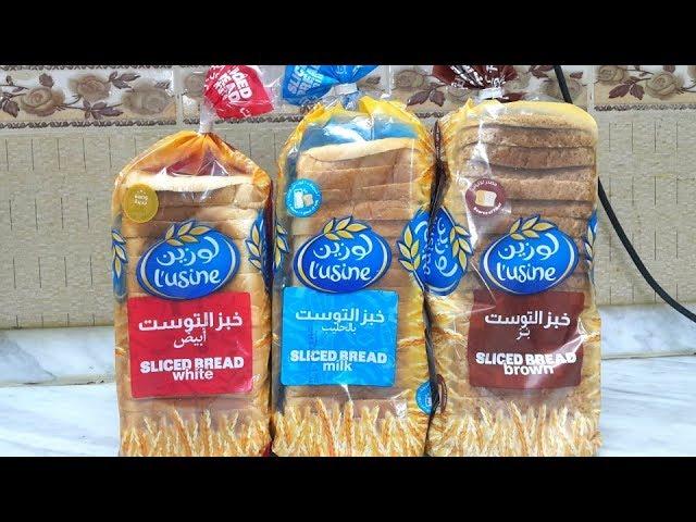 عدد السعرات الحرارية في خبز توست لوزين بالحليب و الأبيض و البر Youtube