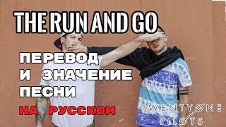 The Run And Go ПЕРЕВОД И ЗНАЧЕНИЕ ПЕСНИ TWENTY ONE PILOTS на русский текст песни на русском