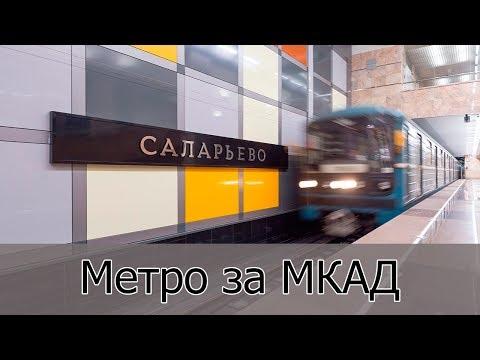 Метро за МКАД