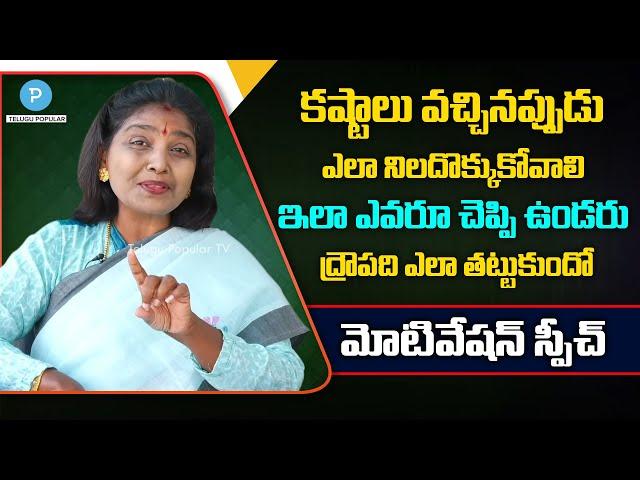 Best Ways To Overcome Life's Challenges   Motivational Speech   Guru Manjula Sree  Telugu Popular TV