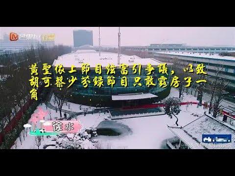 黄圣依上节目炫富引争议,以致胡可蔡少芬录节目只敢露房子一角