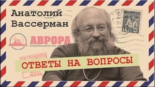 Анатолий Вассерман - Радио Аврора 16.06.2020