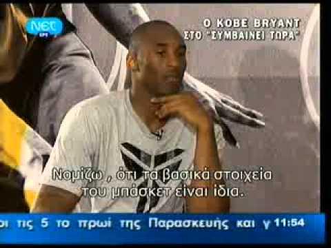 www.mediagate.gr - H συνέντευξη του Kobe Bryant στη ΝΕΤ