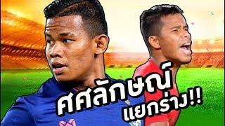 ฟุตบอลแร็พ | ทีมชาติไทย 3-0 อินโดนีเซีย | ฟุตบอลโลก รอบคัดเลือก 2022