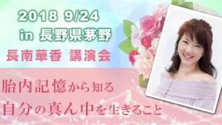 長南華香 http://cherishone.com ブログ https://ameblo.jp/cherishhika...