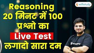 20 Minutes में 100 Reasoning Questions का Live Test by Deepak Sir