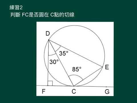 中五數學_上學期_圓的基本性質_交錯弓形的圓周角的逆定理 - YouTube