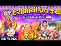 Download Dashamani Varta(Vratkatha) MP3 song and Music Video