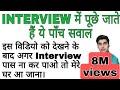 ???????? ???? ????   ?? 5 ???? ?? ?? Interview tips in hindi   Sartaz Sir