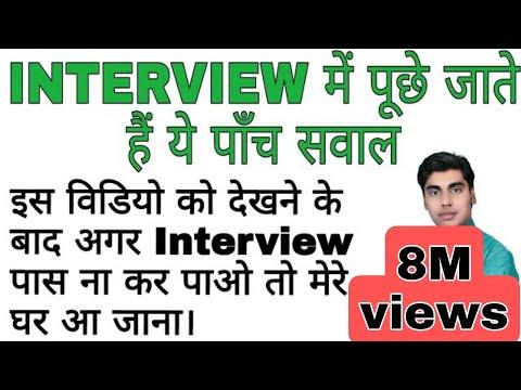 इंटरव्यू कैसे दें?   बस 5 सवाल रट लो Interview Tips In Hindi   Sartaz Sir