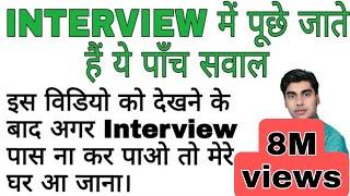 इंटरव्यू कैसे दें? | बस 5 सवाल रट लो Interview tips in hindi | Sartaz Sir