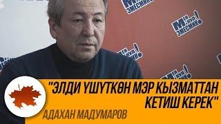 """Адахан Мадумаров: """"Элди үшүткөн мэр кызматтан кетиш керек"""""""