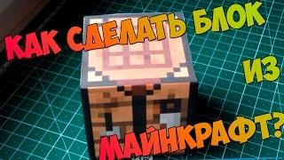 Как сделать блок из Майнкрафт из бумаги? - Урок #2